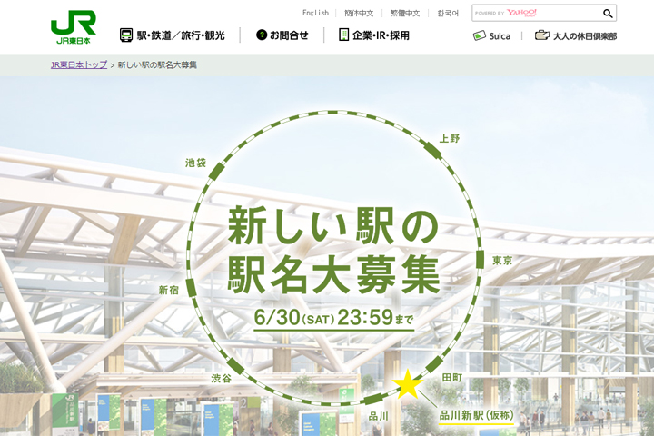 画面キャプチャ:JR東日本 新しい駅の駅名大募集 公式ホームページ