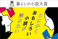 """""""生活""""しながら小説家デビューの道が拓ける「暮らしの小説大賞」"""