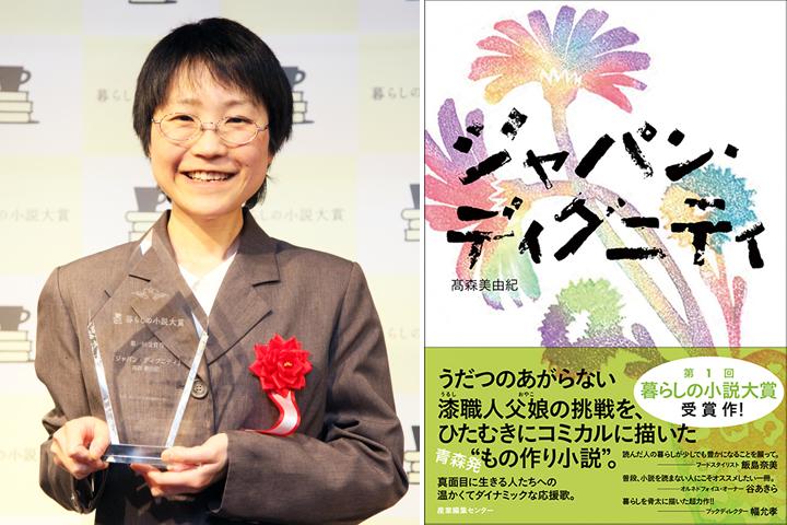 髙森美由紀さんと著書「ジャパン・ディグニティ」