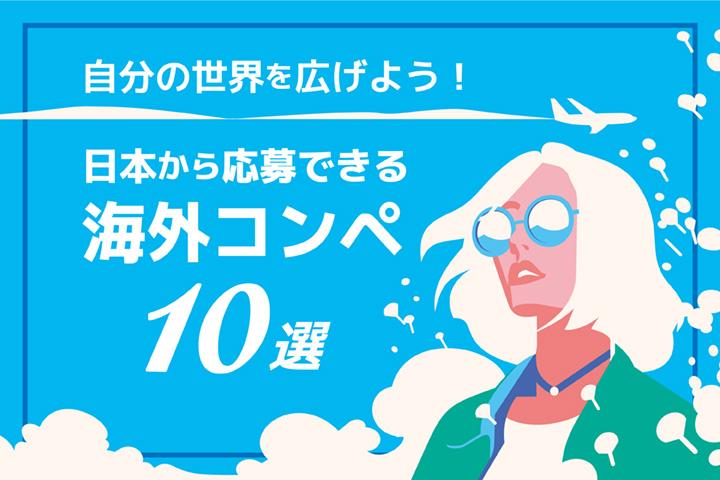 登竜門・特集「自分の世界を広げよう!日本から応募できる海外コンペ10選」キーヴィジュアル