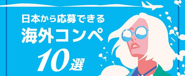 コンテスト特集:自分の世界を広げよう!日本から応募できる海外コンペ10選