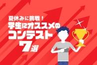 夏休みに挑戦!学生にオススメのコンテスト7選(2018年版)
