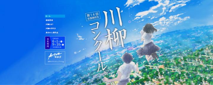 第14回 全国高校生川柳コンクール 公式ホームページ キャプチャ