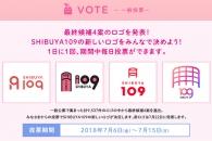 【イベント】渋谷109の新ロゴマーク、最終候補4案のウェブ投票を受付中