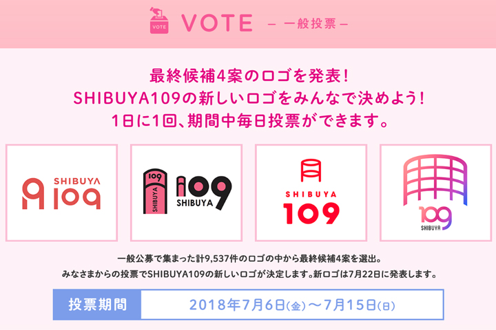SHIBUYA109新ロゴマークコンペ 投票画面