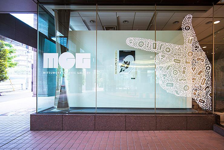 光村グラフィック・ギャラリー「7年目の青葉益輝展」
