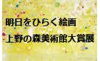 明日をひらく絵画 第37回 上野の森美術館大賞展