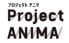 Project ANIMA 第3弾「キッズ・ゲームアニメ部門」募集