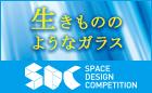 第25回 空間デザイン・コンペティション《会員登録必須》