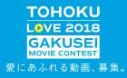 TOHOKU LOVE 2018 GAKUSEI MOVIE CONTEST