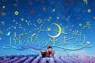 【公募情報】星をテーマにした短歌募集、締切迫る!選者は『サラダ記念日』の歌人・俵万智さん