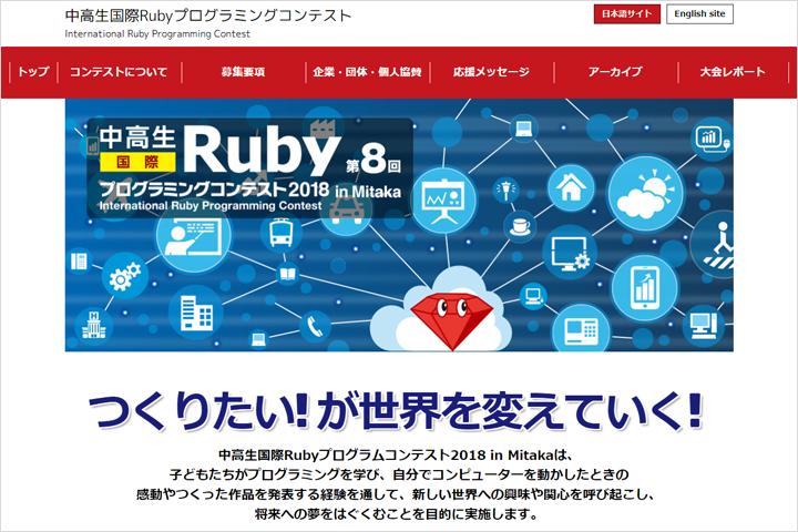 中高生国際Rubyプログラミングコンテスト 公式ホームページキャプチャ