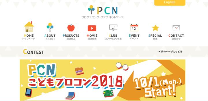 PCNこどもプロコン2018 公式ホームページキャプチャ