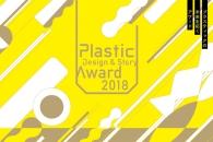 【イベント】「Plastic Design & Story Award 2018 ~プラスティックの未来を拓くアワード~」 応募者向け説明会