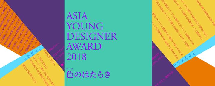 ASIA YOUNG DESIGNER AWARD 2018 公式サイト キャプチャ