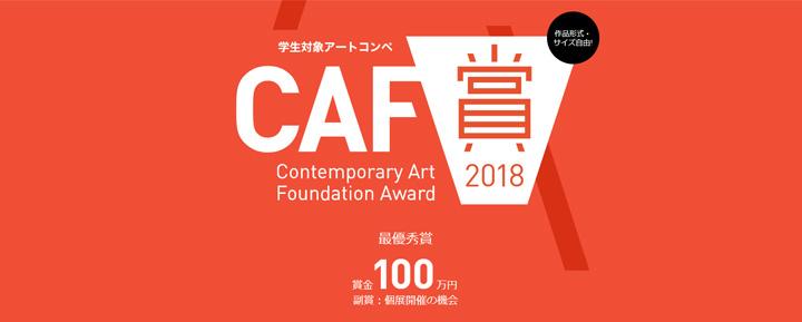 CAF賞2018