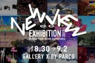 【イベント】VRコンテンツアワードのファイナリスト作品展「NEWVIEW EXHIBITION 2018」が開催