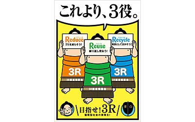 平成30年度 3R推進ポスターデザインコンテスト
