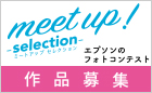 第2回 エプソン「meet up! selection」 作品公募