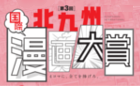 第3回 北九州国際漫画大賞