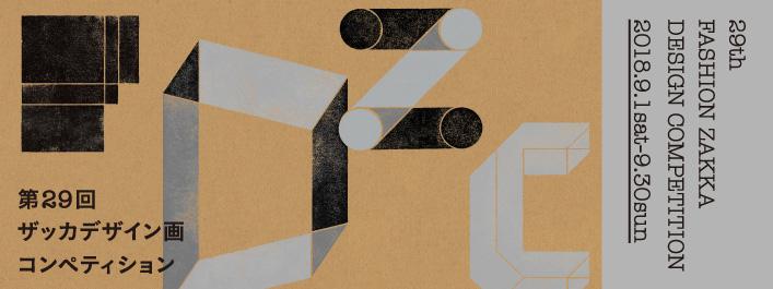【公募情報】特典が魅力「第29回ザッカデザイン画コンペティション」9月1日より作品を受付