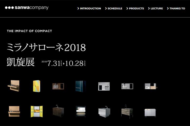 「ミラノサローネ2018凱旋展」ホームページ画面