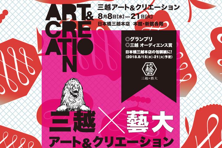 三越×藝大アート&クリエーション デザインアワード2018 公式ホームページキャプチャ