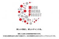 【公募情報】短編映画スカラシップ「MOON CINEMA PROJECT」募集締切が迫る
