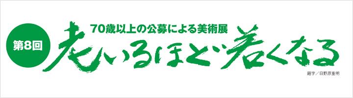 松本市美術館 70歳以上の公募による美術展「第8回 老いるほど若くなる」ロゴ画像