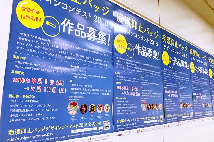 痴漢抑止バッジデザインコンテスト2018 大阪の地下鉄各駅に貼り出されているポスター。