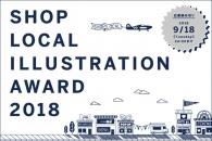 【公募情報】「SHOP LOCAL イラストアワード 2018」追加審査員にイラストレーターの岡村優太さんが決定!