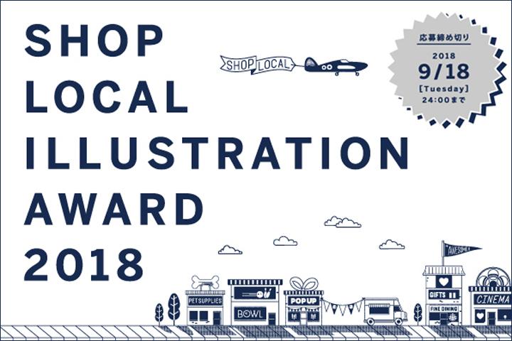 SHOP LOCAL イラストアワード 2018
