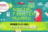 【イベント】「SOCIAL FIGHTER AWARD」 がファイナリスト6作品を発表。9月17日に開かれる最終審査会の一般聴講者を募集中