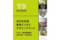 【イベント】「東京ビジネスデザインアワード」デザイナー向け提案応募説明会