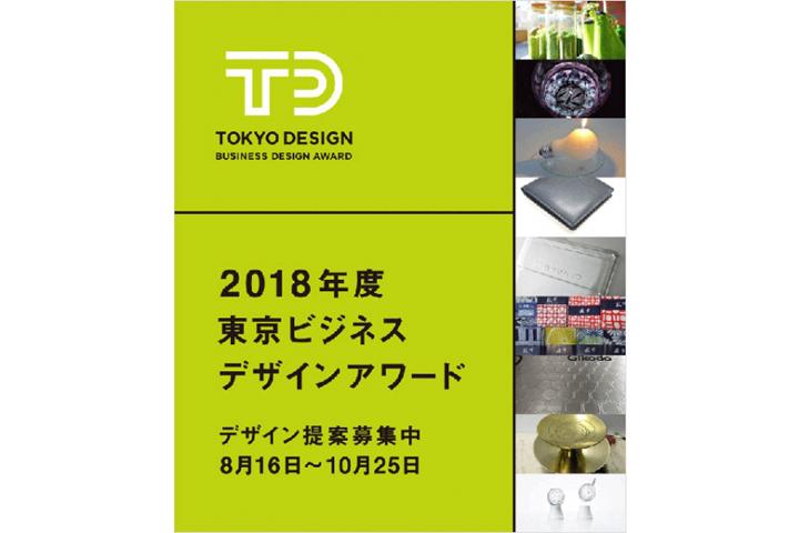 「東京ビジネスデザインアワード」キーヴィジュアル