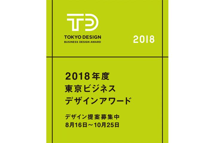【公募情報】「東京ビジネスデザインアワード」のテーマ9件が発表。デザイナーからのデザイン提案を募集開始