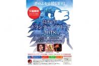 【イベント】高校生ボランティア・アワードが8月21日・22日に開催