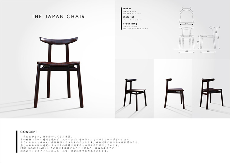 THE JAPAN CHAIR