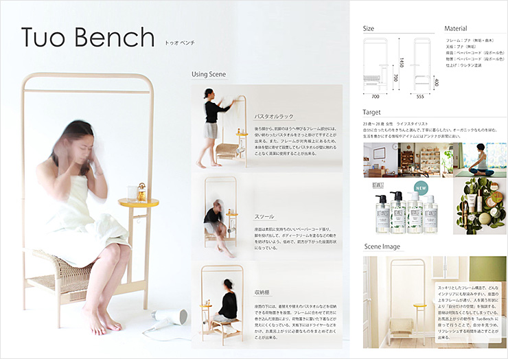 Tuo Bench