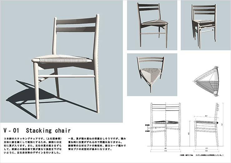 V-01 Stacking chair