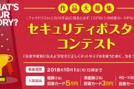 【公募情報】トレンドマイクロのセキュリティポスターコンテスト、LINEが審査に参加