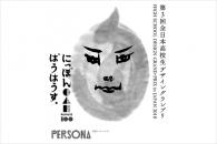 【公募情報】仮面のデザインを募集「第3回全日本高校生デザイングランプリ」がエントリー受付開始