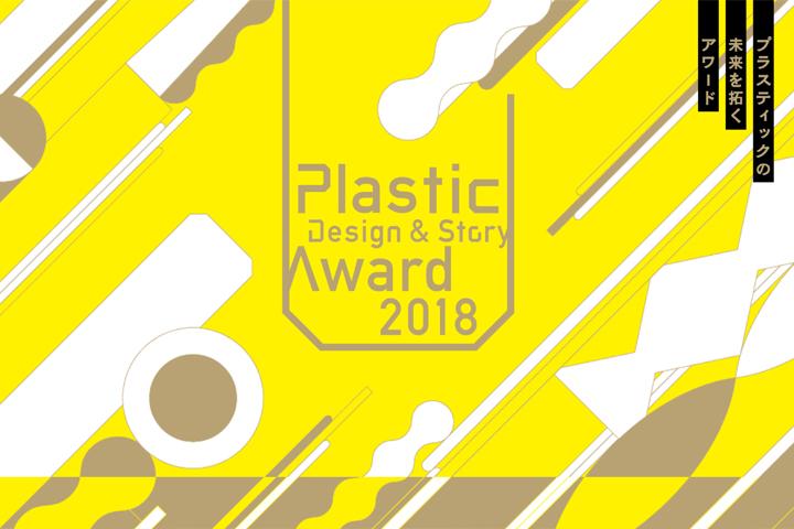 Plastic Design & Story Award 2018 ~プラスティックの未来を拓くアワード~公式ヴィジュアル