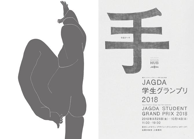 【イベント】「JAGDA学生グランプリ2018」企画展 東京ミッドタウンで開催