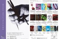 【イベント】公募で選ばれたデザイナーと東京の職人がコラボ「東京の粋は、進化する。東京手仕事展」
