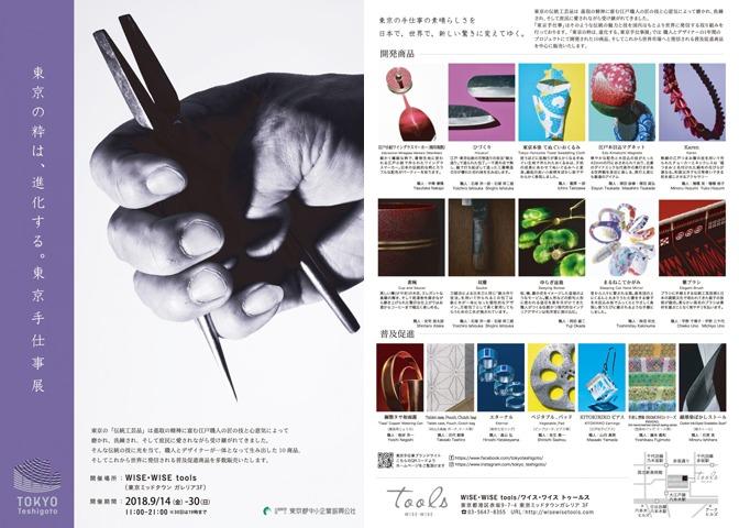 「東京の粋は、進化する。東京手仕事展」