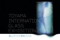 【イベント】現代ガラス芸術の国際公募展「富山ガラス大賞展2018」が開催中