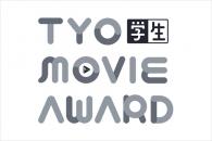 【公募情報】豪華な審査員!60秒のショートフィルムを募集する「TYO 学生ムービーアワード」が初開催