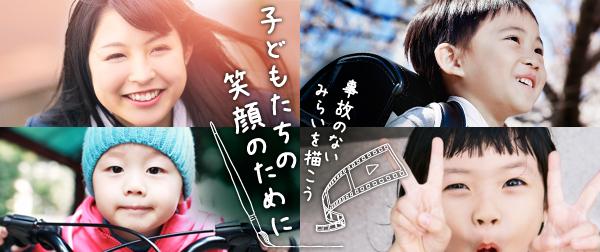 【特集】一人一人の想いがみんなの笑顔へ。Hondaの動画・ポスターコンテスト~事故のないみらいを描こう~