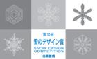 第10回 雪のデザイン賞